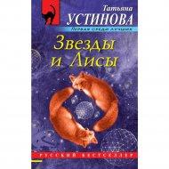 Книга «Звезды и Лисы» Т.В. Устинова.