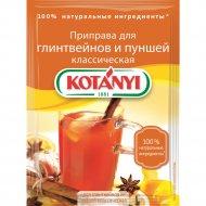 Приправа для глинтвейнов и пуншей «Kotanyi» классическая, 10 г.