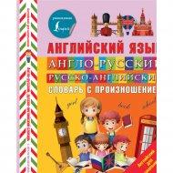 Книга «Англо-русский русско-английский словарь с произношением».