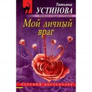 Книга «Мой личный враг» Т.В. Устинова.