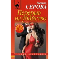 Книга «Перерыв на убийство» М.С. Серова.