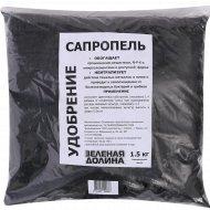 Удобрение сапропель «Зеленая долина» 1.5 кг.