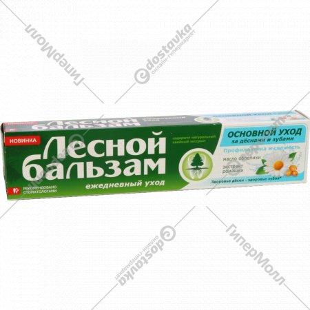 Зубная паста «Лесной бальзам» 75 мл.