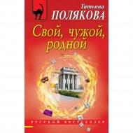 Книга «Свой, чужой, родной» Т.В. Полякова.