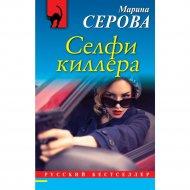 Книга «Селфи киллера» М.С. Серова.