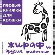 Книга «Жираф и другие животные».