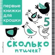 Книга «Сколько птичек?».