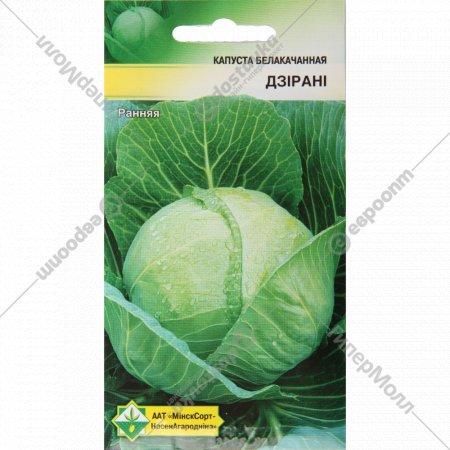 Семена капуста белокочанная «Дирани» 0.5 г.