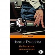 Книга «Из блокнота в винных пятнах» Буковски Ч.