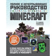 Книга «Minecraft. Полное и исчерпывающее руководство. 4-е издание».