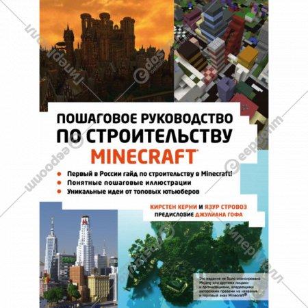Книга «Minecraft. Пошаговое руководство по строительству» К. Керни.