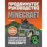 Книга «Minecraft. Продвинутое руководство» С. О'Брайен.