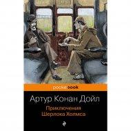 Книга «Приключения Шерлока Холмса» Конан Дойл А.