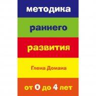 Книга «Методика раннего развития Глена Домана. От 0 до 4 лет».