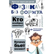 Книга «Физика без формул» А.А. Леонович.