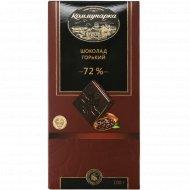 Шоколад горький «Коммунарка» 72%, 100 г.