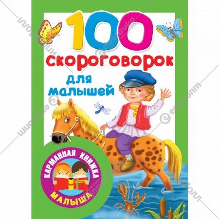 Книга «100 скороговорок для малышей».