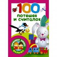 Книга «100 потешек и считалок» Дмитриева В.Г.
