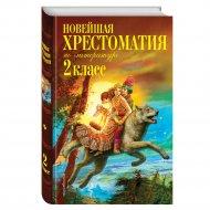 «Новейшая хрестоматия по литературе. 2 класс» коллектив авторов.