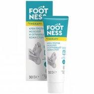 Крем «Foot Ness» против мозолей и огрубевшей кожи стоп, 30 мл.