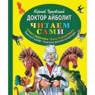 Книга «Доктор Айболит» К.И. Чуковский.
