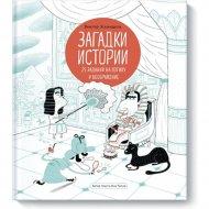Книга «Загадки истории. 25 заданий на логику и воображение».