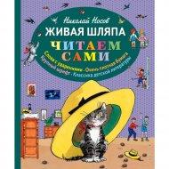 Книга «Живая шляпа (ил. И.Семенова)» Н.Н. Носов.
