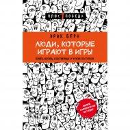 Книга «Люди, которые играют в игры» Берн Э.