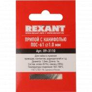 Припой с канифолью «Rexant» ПОС-61 O1.0 мм, спираль, 1 метр.
