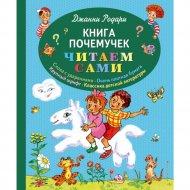 Книга «Книга почемучек (ил. Т. Ляхович)» Дж. Родари.