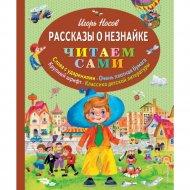 Книга «Рассказы о Незнайке (ил. О.Зобниной)» Н.Н. Носов.