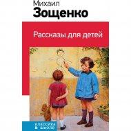 Книга «Рассказы для детей» Зощенко М.М.