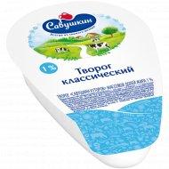 Творог классический «Савушкин» 1%, 220 г.
