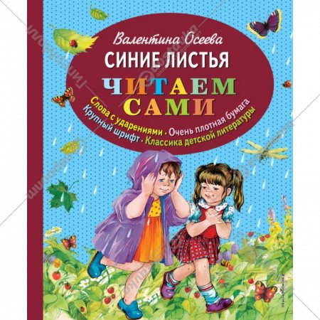 Книга «Синие листья» В.А. Осеева.