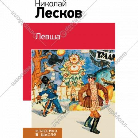 Книга «Левша» Лесков Н.С.