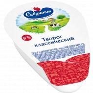 Творог классический «Савушкин» 9%, 220 г.
