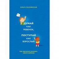 Книга «Думай как ребенок, поступай как взрослый. Как понимать ребенка»