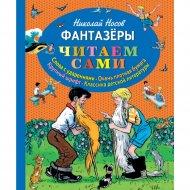 Книга «Фантазеры» Н.Н. Носов.