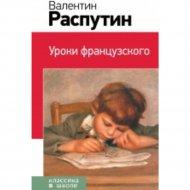 Книга «Уроки французского» Распутин В.Г.
