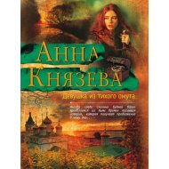 Книга «Девушка из тихого омута» Князева А.