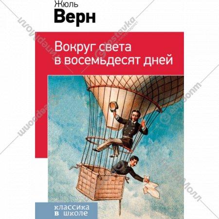 Книга «Вокруг света в восемьдесят дней» Верн Ж.