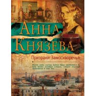 Книга «Призраки Замоскворечья» Князева А.