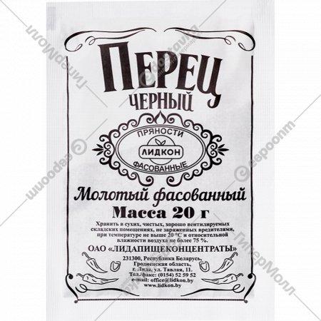 Перец чёрный молотый «Лидкон» 20 г.