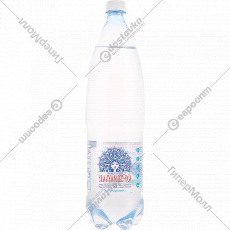 Вода минеральная «Славяночка» газированная, 1.5 л.