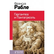 Книга «Гаргантюа и Пантагрюэль» с иллюстрациями, Рабле Ф.