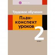 Книга «Трудовое обучение. План-конспект уроков. 2 класс».