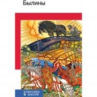 Книга «Былины с иллюстрациями».