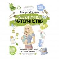 «Экологичное материнство. Как оградить своих детей от вредной химии».