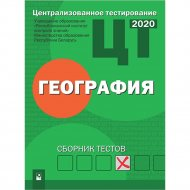Сборник тестов «ЦТ.География» 2020 РИКЗ.