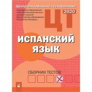 Сборник тестов «ЦТ.Испанский язык» 2020 РИКЗ.